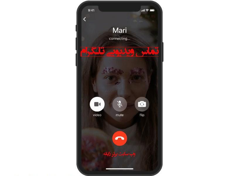 تماس ویدیویی تلگرام - عکس هفت