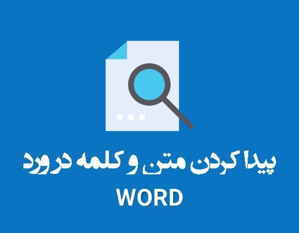 پیدا کردن متن و کلمه در ورد - آموزش تصویری
