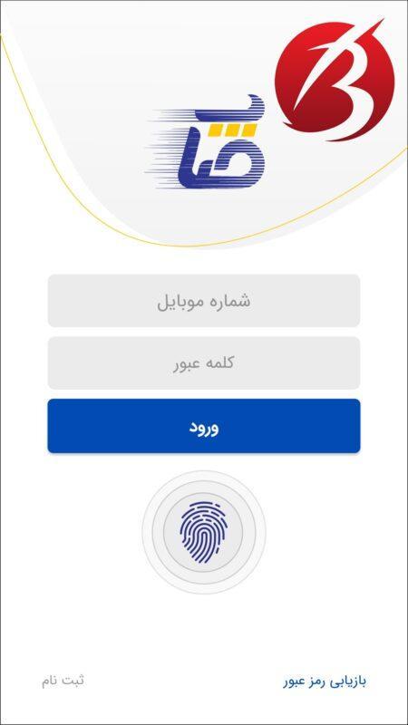 پرداخت غیرحضوری قبض - با اپلیکیشن صاپ