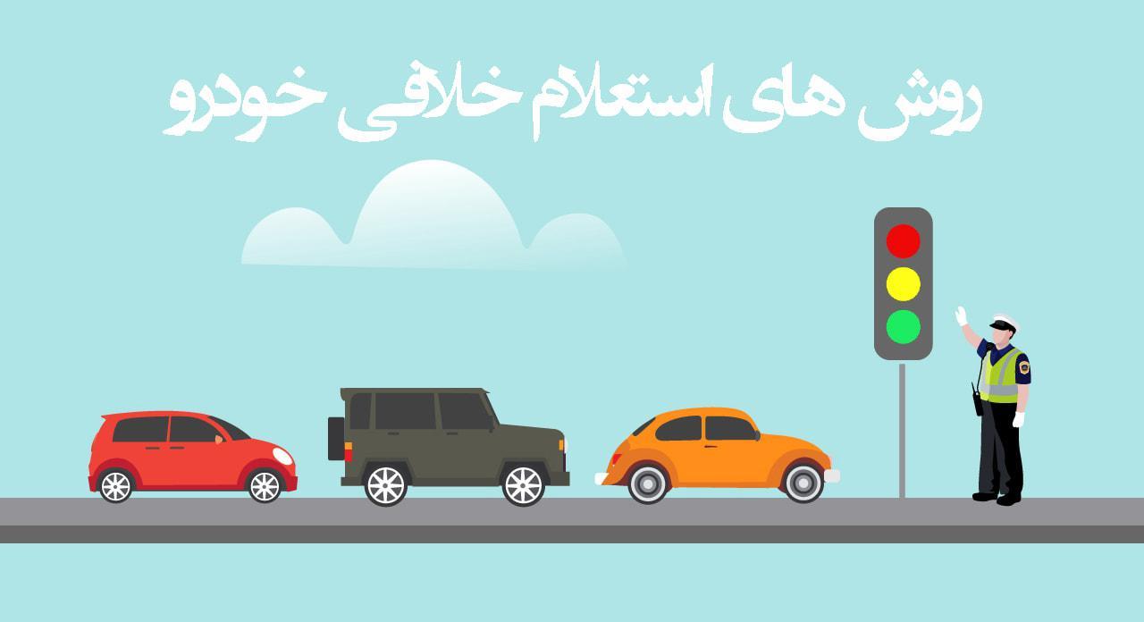 استعلام خلافی خودرو - عکس هفت
