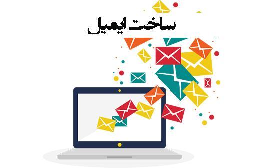 ساخت ایمیل - آموزش تصویری