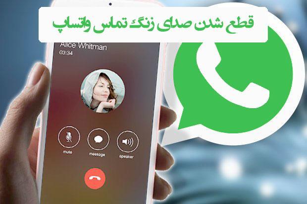 قطع شدن صدای زنگ تماس واتساپ - آموزش تصویری حل مشکل