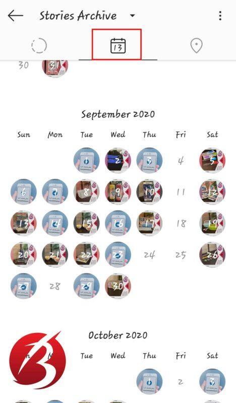 آرشیو استوری اینستاگرام - نمایش تقویمی آرشیو