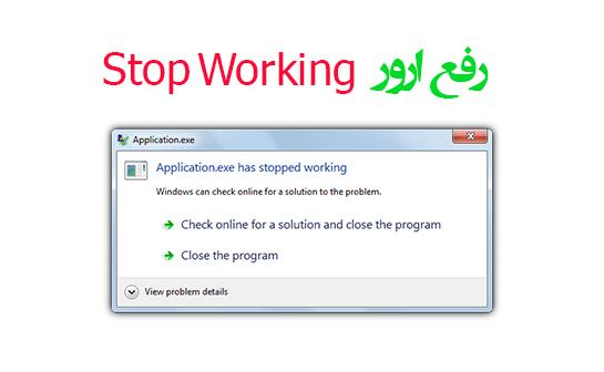 ارور Stop Working - عکس یک