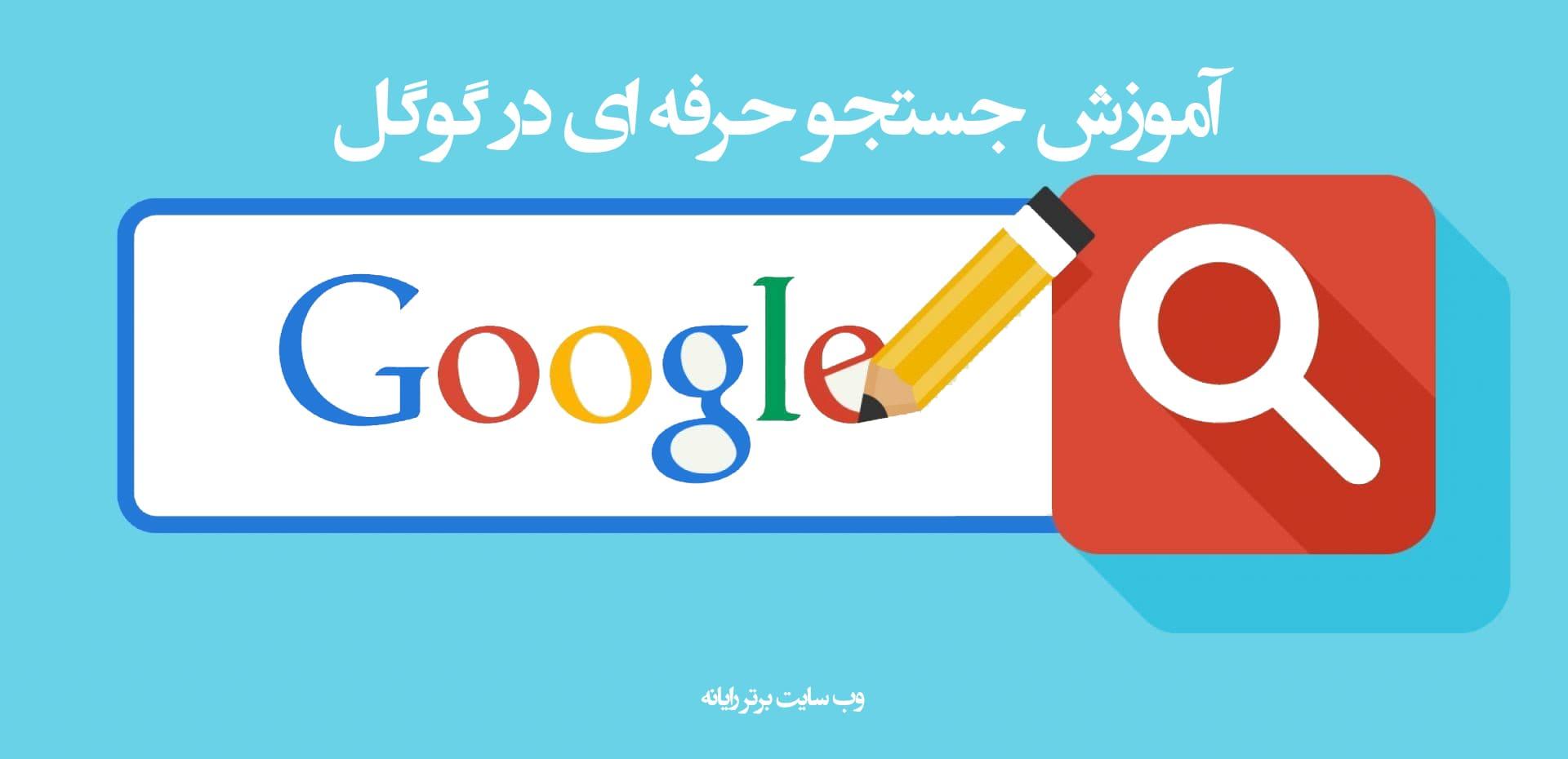 جستجوی حرفه ای در گوگل - آموزش جامع