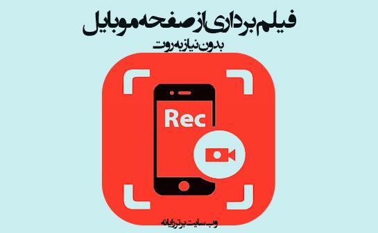 فیلم برداری از صفحه نمایش گوشی - آموزش کامل