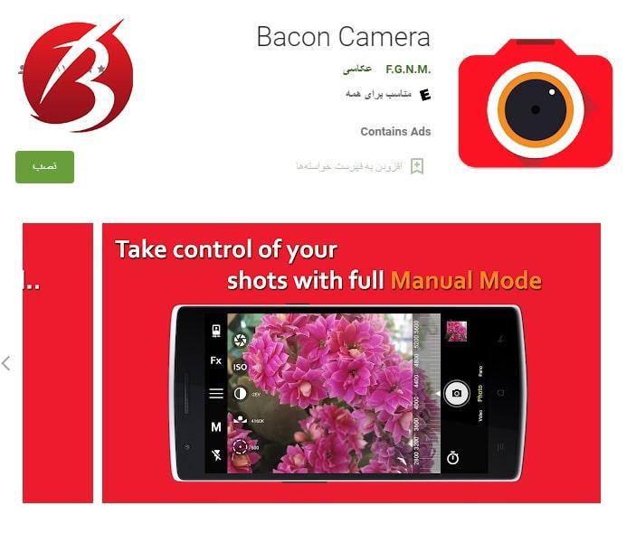 دوربین عکس برداری حرفه ای - برنامه Bacon camera