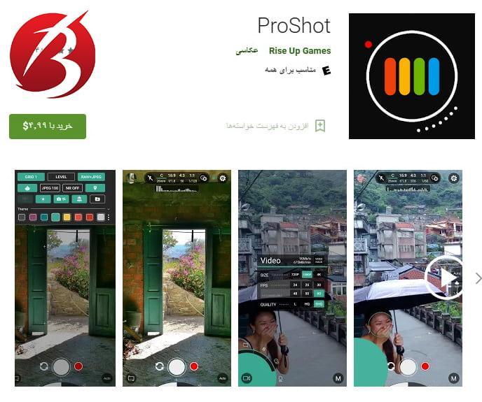 دوربین عکس برداری حرفه ای - برنامه Proshot