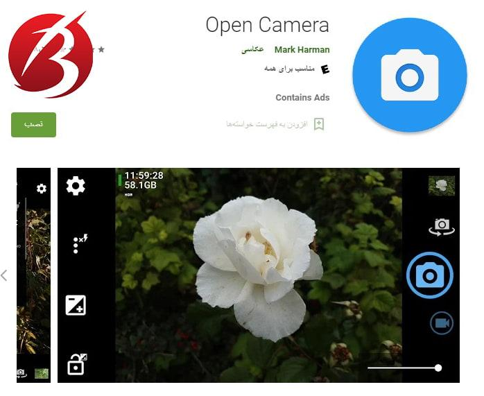 دوربین عکس برداری حرفه ای - برنامه Open Camera