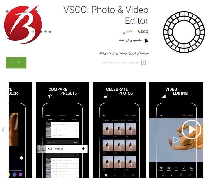 دوربین عکس برداری حرفه ای - برنامه VSCO