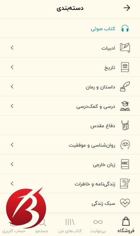 اپلیکیشن های کتابخوانی - فهرست طاقچه