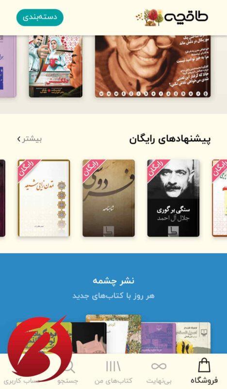 اپلیکیشن های کتابخوانی - کتاب های رایگان طاقچه