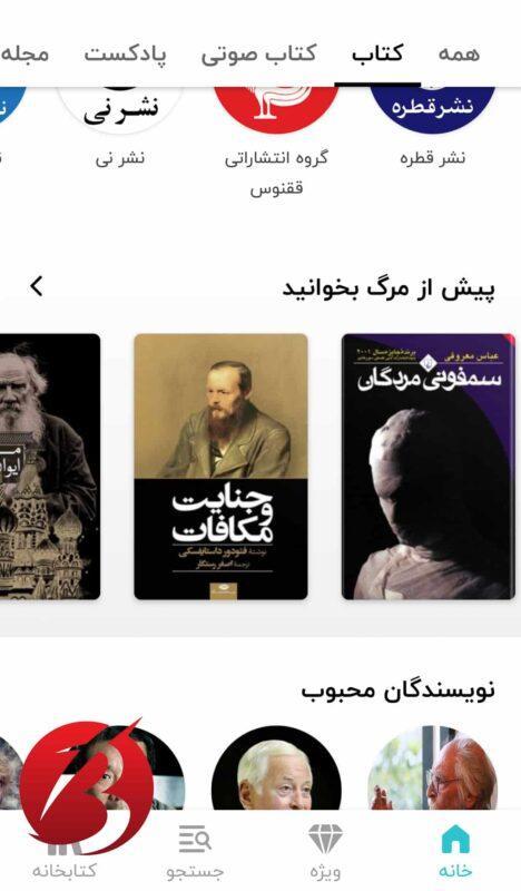 اپلیکیشن های کتابخوانی - فیدیبو