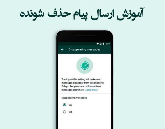 ارسال پیام حذف شونده در واتس اپ - وب سایت برتر رایانه