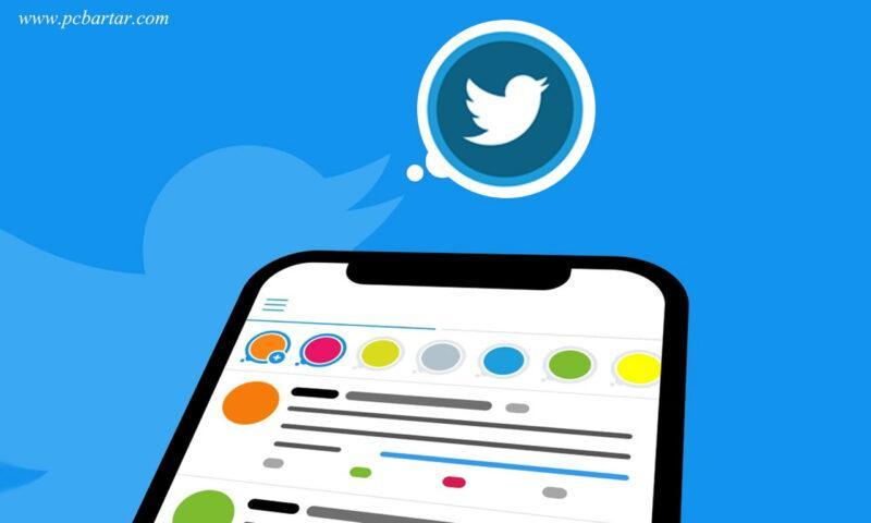 قابلیت استوری توییتر - وب سایت برتر رایانه