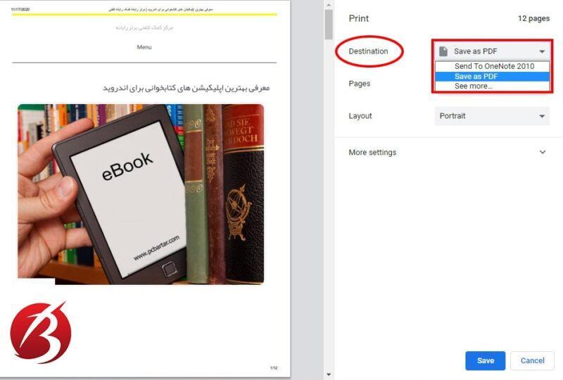 ذخیره وب سایت به صورت فایل PDF در ویندوز با استفاده از مرورگر کروم
