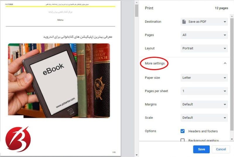 ذخیره وب سایت به صورت فایل PDF در ویندوز با انجام تنظیمات لازم