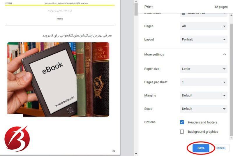 ذخیره وب سایت به صورت فایل PDF و مراحل ذخیره کردن آن