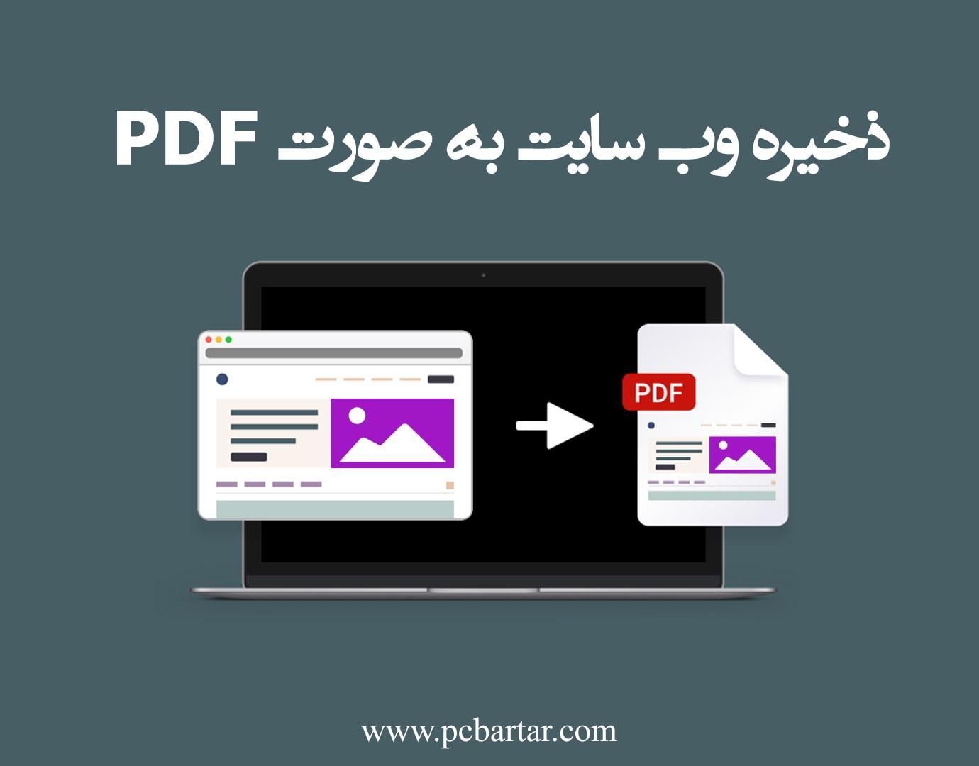 ذخیره وب سایت به صورت فایل PDF - وب سایت برتر رایانه