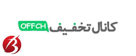 سایت های کد تخفیف ایرانی - سایت کانال تخفیف