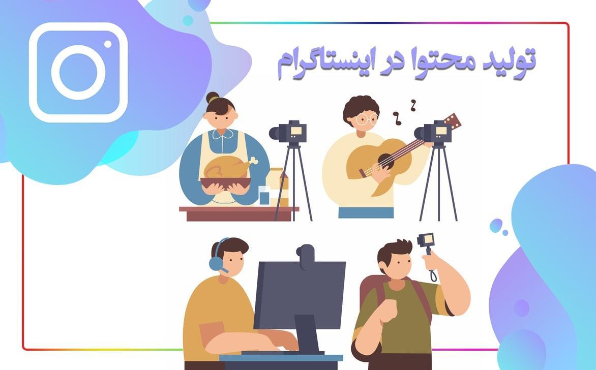 تولید محتوا در اینستاگرام - وب سایت برتر رایانه