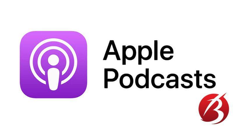 اپلیکیشن های پخش پادکست - اپلیکیشن Apple Podcasts