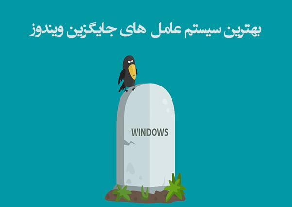 سیستم عامل های جایگزین ویندوز به صورت رایگان - وب سایت برتر رایانه