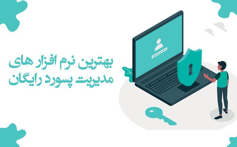 نرم افزارهای رایگان مدیریت پسورد - وب سایت برتر رایانه