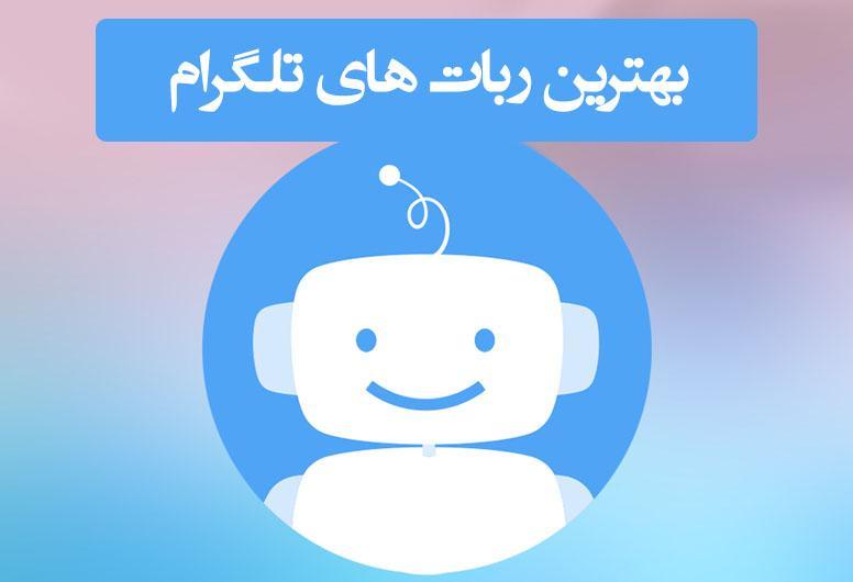 ربات های تلگرام - وب سایت برتر رایانه