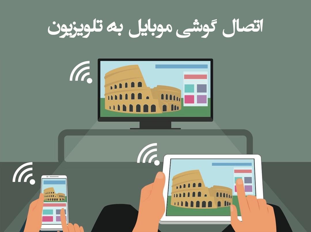 اتصال گوشی موبایل به تلویزیون - وب سایت برتر رایانه