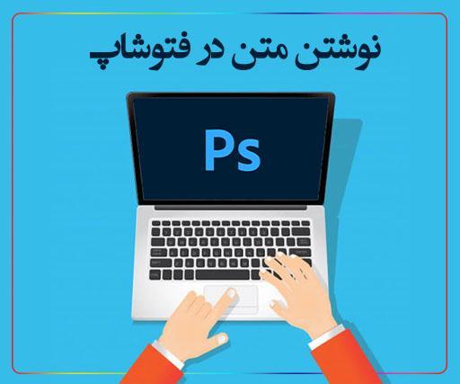 نوشتن متن در فتوشاپ - وب سایت برتر رایانه