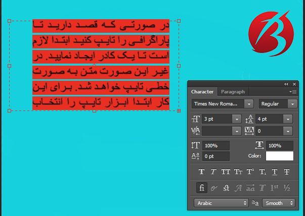نوشتن متن در فتوشاپ - عکس هفت