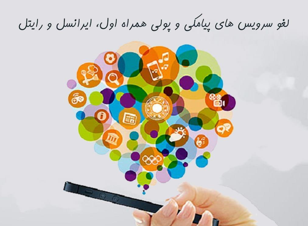 لغو سرویس های پیامکی و پولی همراه اول، ایرانسل و رایتل - وب سایت برتر رایانه