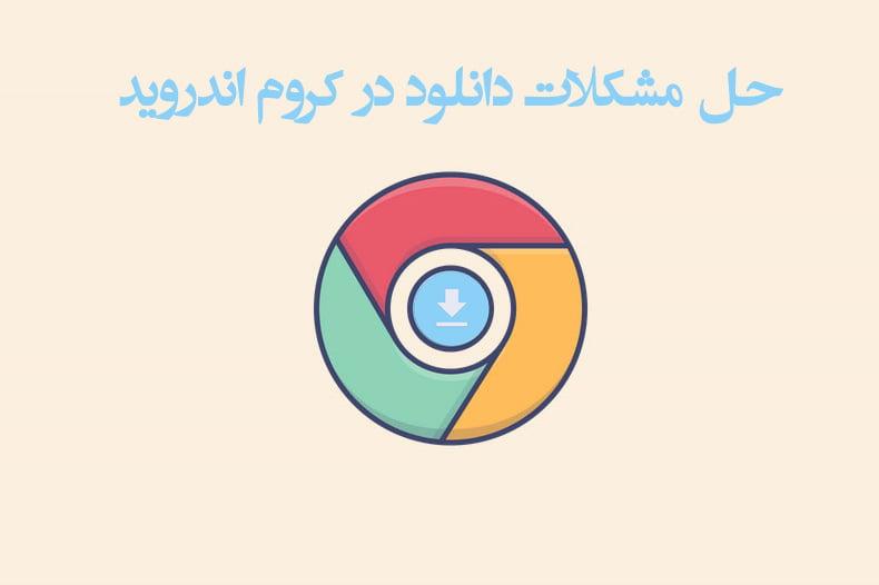 حل مشکلات دانلود در کروم اندروید - وب سایت برتر رایانه