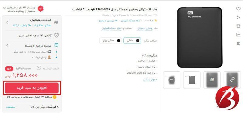 خرید اینترنتی از سایت های مختلف - عکس یازده