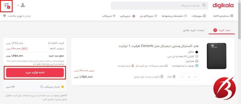 خرید اینترنتی از سایت های مختلف - عکس دوازده