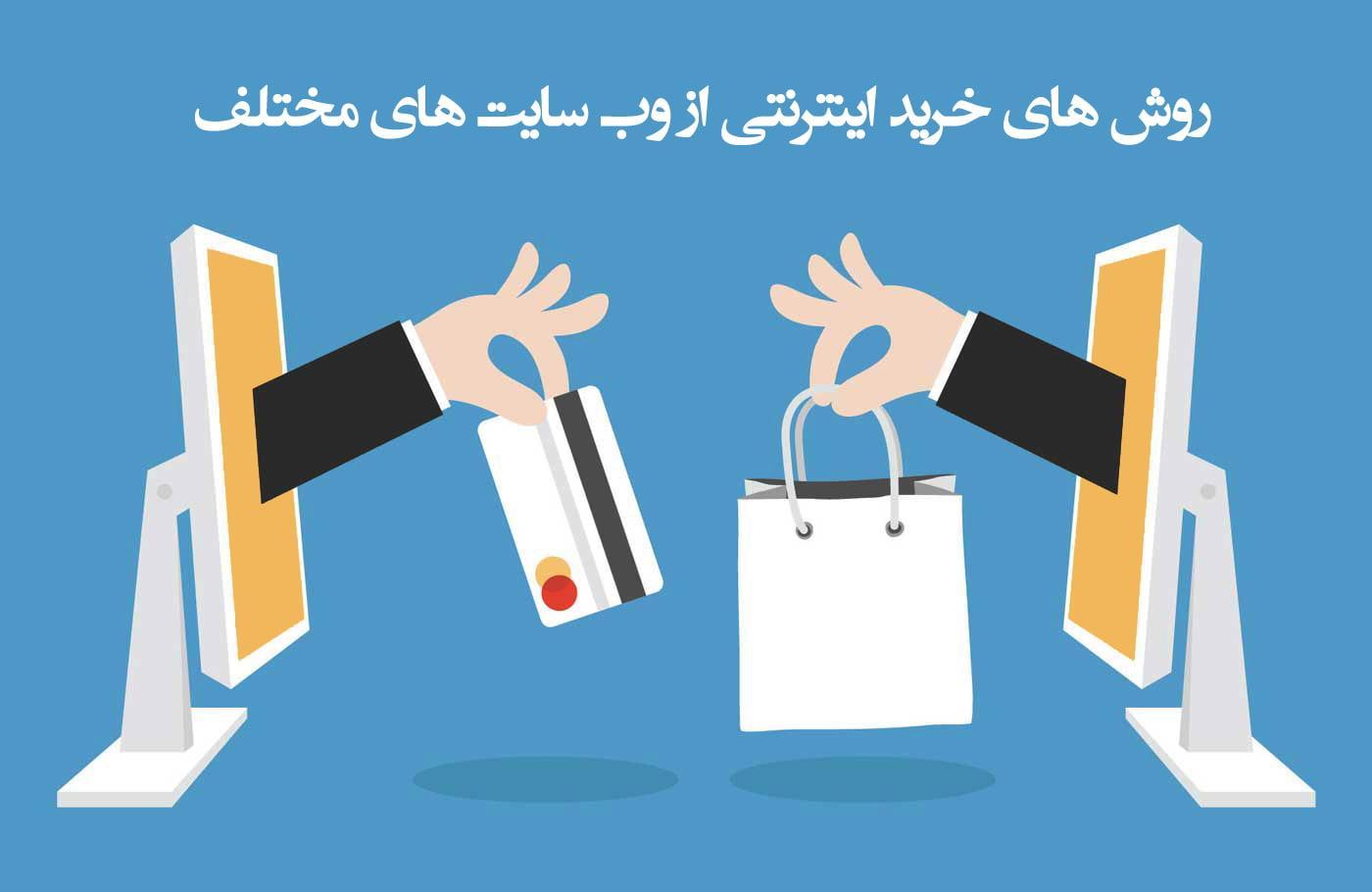 خرید اینترنتی از سایت های مختلف - وب سایت برتر رایانه