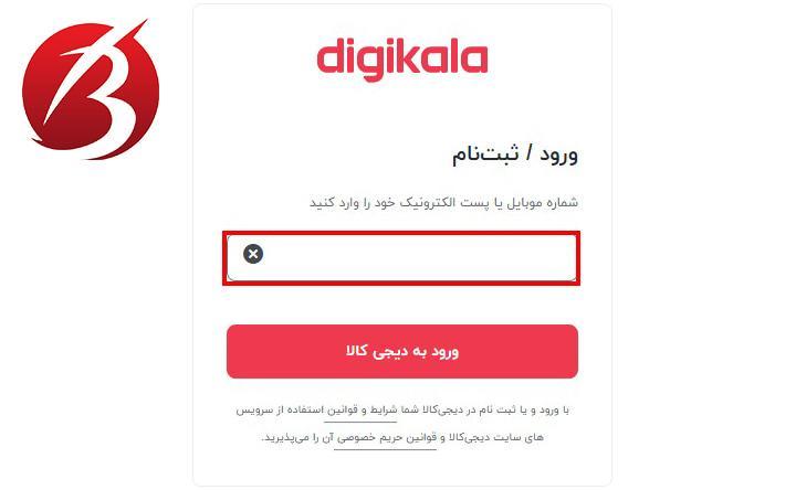 خرید اینترنتی از سایت های مختلف - عکس دو