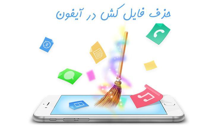 فایل کش گوشی آیفون - روش های حذف حافظه کش