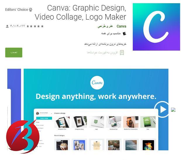 برنامه های طراحی پست و استوری اینستاگرام - برنامه کانوا