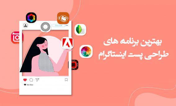 برنامه های طراحی پست و استوری اینستاگرام - وب سایت برتر رایانه