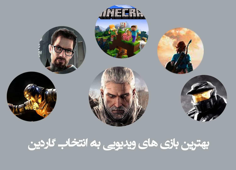 بهترین بازی های ویدیویی به انتخاب گاردین - وب سایت برتر رایانه