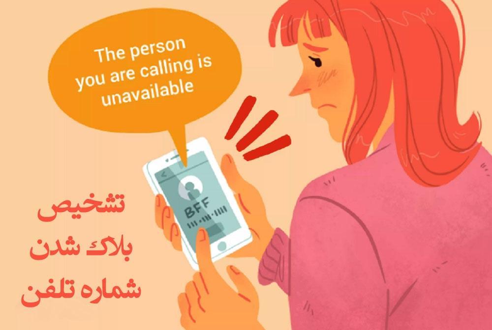 تشخیص بلاک شدن شماره تلفن - وب سایت برتر رایانه