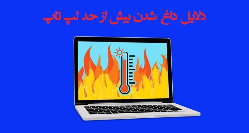 داغ شدن لپ تاپ - وب سایت برتر رایانه
