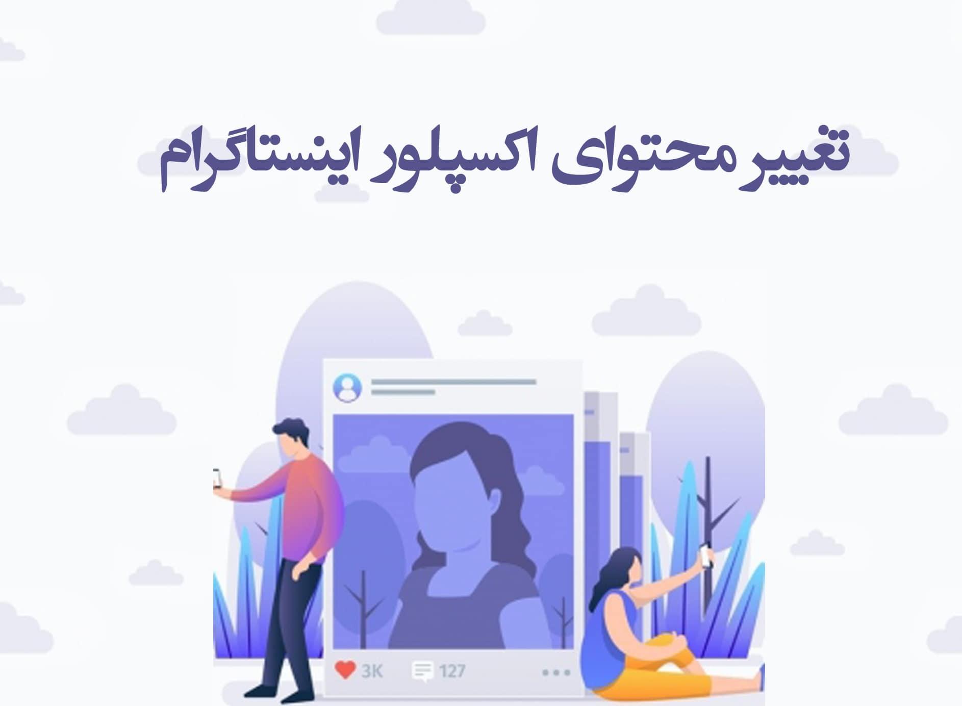 تغییر محتوای اکسپلور اینستاگرام - وب سایت برتر رایانه
