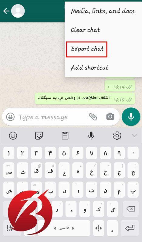 انتقال اطلاعات واتس اپ به سیگنال - Export chat