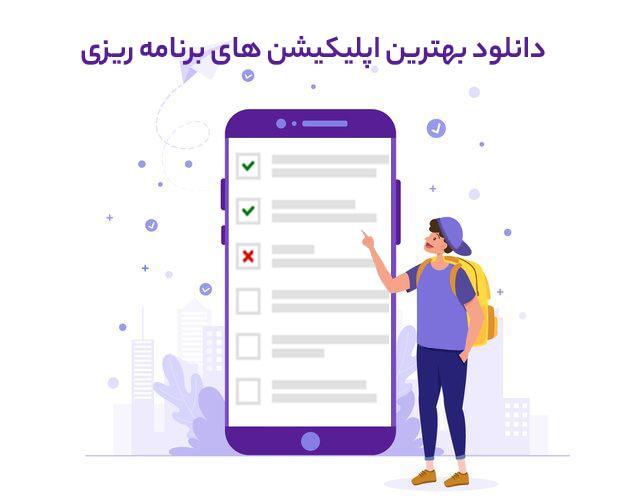 اپلیکیشن های برنامه ریزی و مدیریت زمان - وب سایت برتر رایانه