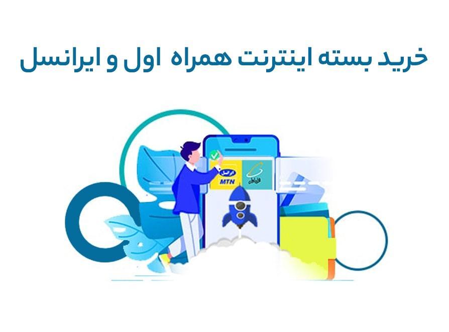 خرید بسته اینترنت ایرانسل و همراه اول