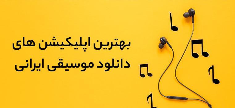 اپلیکیشن های دانلود موزیک ایرانی - وب سایت برتر رایانه