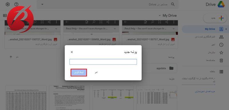 تبدیل عکس به متن در گوگل داکس